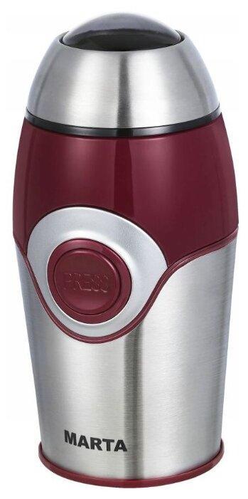 Кофемолка Marta MT-2169, красный гранат