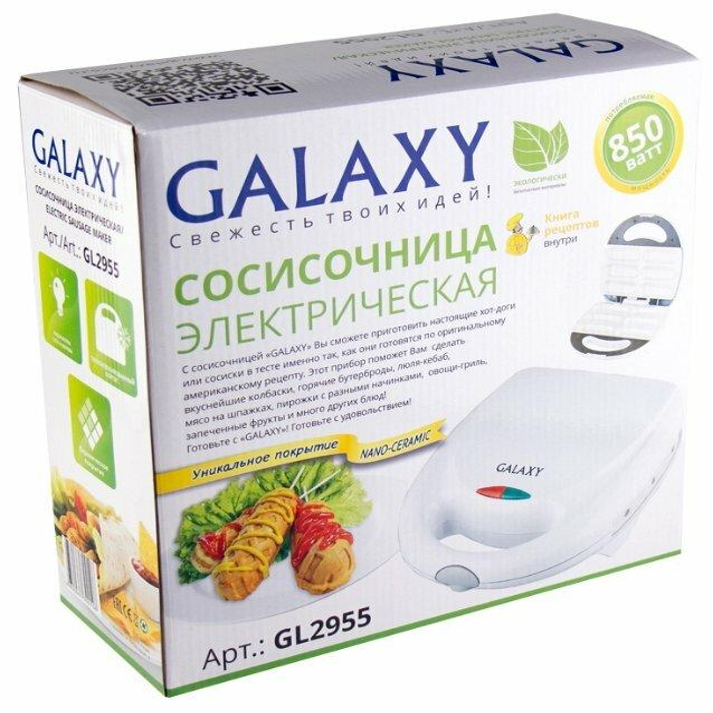 Хот-дог-мейкер Galaxy GL2955, белый