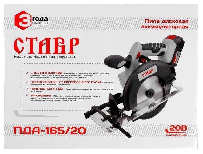 Пила дисковая Ставр ПДА-165/20